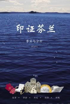 Yinzheng fenlanshishi yu guandian